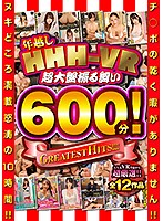 【VR】 年越しHHH-VR 超大盤振る舞い600分!GREATESTHITS!!!(hhhvr00002)