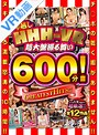 【VR】 年越しHHH-VR 超大盤振る舞い600分!GREATESTHITS!!!