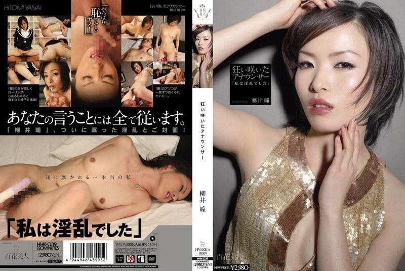 狂い咲いたアナウンサー 「私は淫乱でした」 柳井瞳