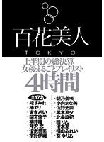 優木奈美 上半期の総決算 女優まるごとプレイリスト4時間