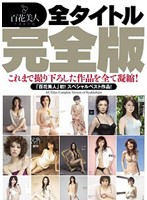 優木奈美 百花美人全タイトル完全版