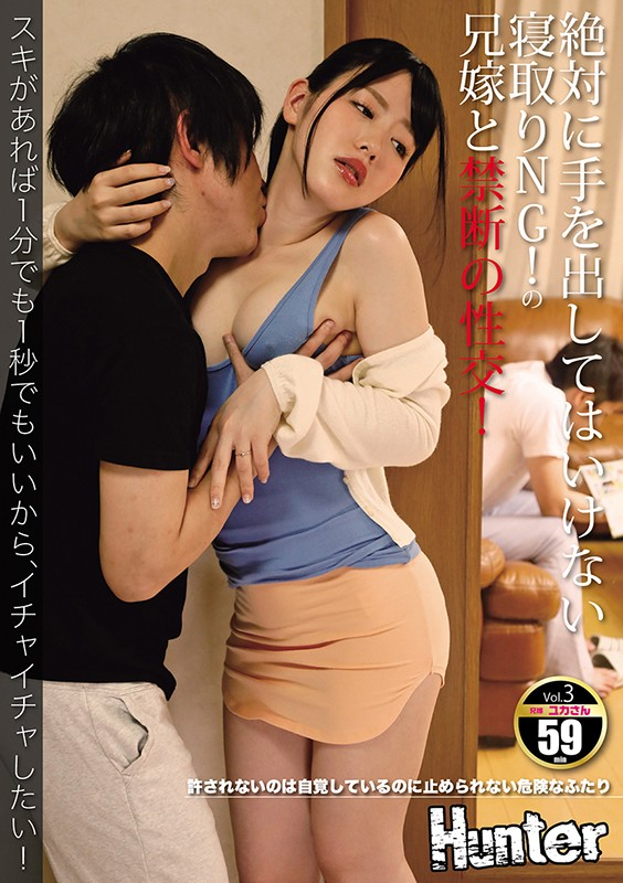 HHKL-003 Studio Hunter - I Want To Make Out Whenever I Get The Chance, Even If It's Just For One Second! - Completely Immoral Adulterous Sex With My Sister-In-Law! Vol.3 - Yuka-san - big image 1