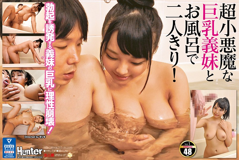 HHKL-019 Alone In The Bath With My Super Impish Big-Titted Step-Sister! Saki