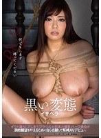 黒い変態 イザベラ イクと漏らしてしまうブラジル×日本の爆乳ハーフ美女が調教願望を叶えるために自ら志願して緊縛AVデビュー ダウンロード