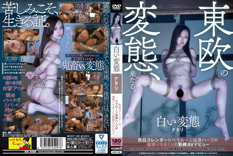 HIKR-081 The White Pervert Natalie A Light Skin Slender Half-Japanese Girl From Belarus Is Making Her Spasmic Orgasmic S&M AV Debut