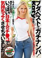 ブダペストでガチナンパ!Katy(23) エッチなハンガリー女子を捕まえたのでいっぱい日本人のチ●コで気持ちよくさせちゃいました!! ダウンロード