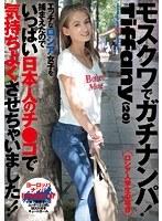 モスクワでガチナンパ!Tiffany(20) エッチなロシア女子を捕まえたのでいっぱい日本人のチ●コで気持ちよくさせちゃいました!! ダウンロード