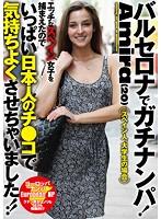 バルセロナでガチナンパ!Amira(20) エッチなスペイン女子を捕まえたのでいっぱい日本人のチ●コで気持ちよくさせちゃいました!! ダウンロード