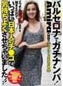 バルセロナでガチナンパ!Amira(20) エッチなスペイン女子を捕まえたのでいっぱい日本人のチ●コで気持ちよくさせちゃいました!!
