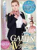 GAIJIN AVデビュー リンジー 27歳 LAで見つけた天然巨乳の客室乗務員 hikr00143のパッケージ画像