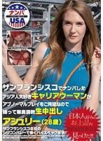 サンフランシスコでナンパしたアジア人大好きキャリアウーマンがアブノーマルプレイをご所望なので縛って喉奥調教生中出し アシュリー(28歳) hikr00145のパッケージ画像