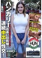 ハンガリーで見つけた高級ブランド店で働くお高い巨乳娘をホテルに連れ込み強引に口説いて連続中出し性交! hikr00149のパッケージ画像
