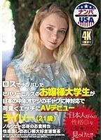 ロスでナンパしたビバリーヒルズのお嬢様大学生が日本の中年オヤジのギャグに神対応で可愛くエッチにAVデビュー ライリー(21歳)