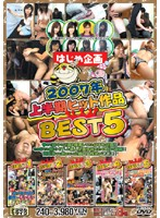 2007年上半期ヒット作品BEST5 ダウンロード
