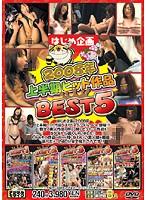 2008年上半期ヒット作品BEST5 ダウンロード