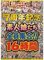 はじめ企画7周年記念 素人娘たち全員集合!!16時間 ダウンロード