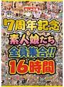 はじめ企画7周年記念 素人娘たち全員集合!!16時間