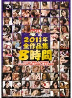 はじめ企画2011年全作品集8時間 [HJBB-058]