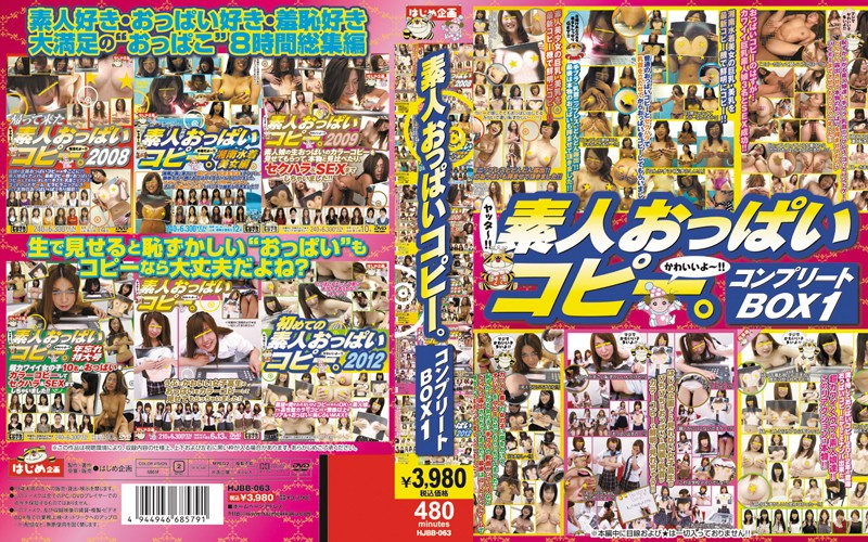 HJBB-063 Amateur Breast Photocopy Complete Box 1