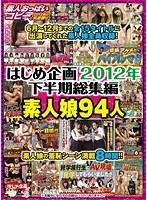 はじめ企画2012年下半期総集編 素人娘94人 ダウンロード
