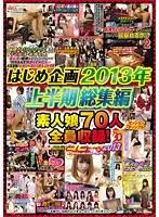 はじめ企画2013年上半期総集編 ダウンロード