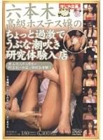 六本木高級ホステス嬢のちょっと過激でうぶな潮吹き研究体験入店 ダウンロード