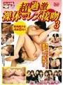 裸体でレズ接吻 3