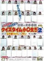 はじめ企画完全再現!! 伝説の青春番組 クイズタイム小○生!! 2 ダウンロード