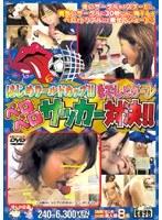 はじめワールドカップ!!なでしこガールペロペロサッカー対決!!