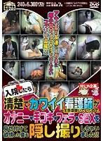 入院したら清楚でカワイイ看護師が一生懸命働いていたので、オナニー・手コキ・フェラ・SEXを見せ付けて欲情した姿を隠し撮りしちゃいました!! ダウンロード