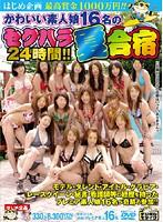 かわいい素人娘16名のセクハラ夏合宿24時間!! ダウンロード