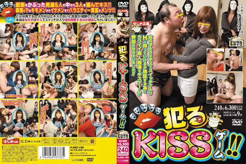 HJMO-198 Illicit Kiss Game!!!