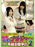 カワイイ素人娘達の着衣ノ〜ブラ!!親友対決!ブラジャー早脱ぎ競争!!2 ダウンロード