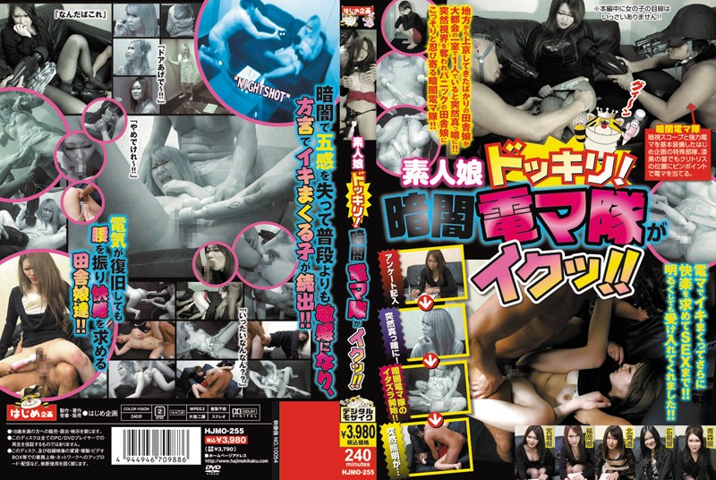 HJMO-255 Praking Amateur Girls!! Big Vibrator Squad Attacks in the Dark!! (HJMO-255)