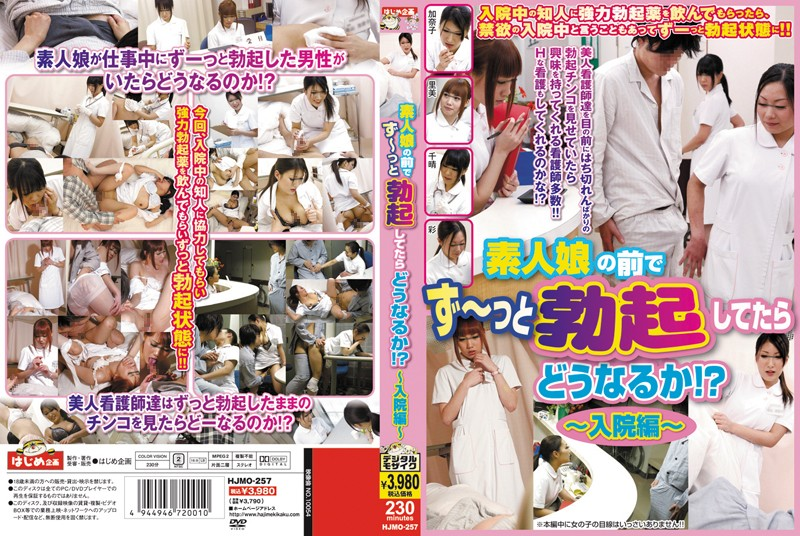 HJMO-257 What Happens if I'm Constantly Hard In Front of Amateur Girls!?  Hospital Series