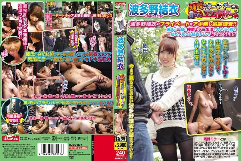 HJMO-277 Yui Hatano x Punishment for Losing at a Cruel Mirror Game