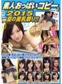 素人おっぱいコピー。2015夏の美乳祭り!!