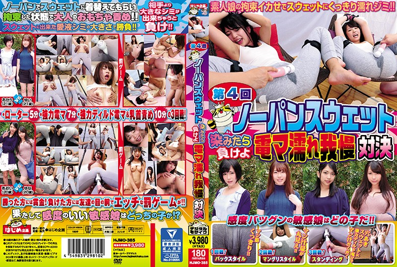 HJMO-385 The 4th Best Little Sister Grand-Prix No Panties Allowed, If You Get A Sweat Stain, You Lose The Big Vibrator Endurance Battle