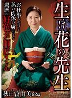 生け花の先生 お仕事よりも孫の肉体の虜になる還暦の好色お師匠さん 秋田富由美 ダウンロード