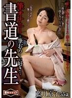 筆オナニーと筆おろしが好きな書道の先生 藍川京子 ダウンロード