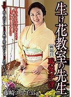 生け花教室の先生 御題目 恥悦手淫 藤崎エリ子