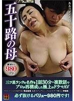 五十路の母 HKEG-105 ダウンロード