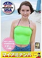 マイアミナンパ アジア人がタイプ H大好き女子大生 ナタリー(19歳) ダウンロード