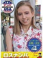 ロスナンパ スレンダーボディ 美脚×美尻 感動の華麗なる足技使い ノラ(28歳) ダウンロード