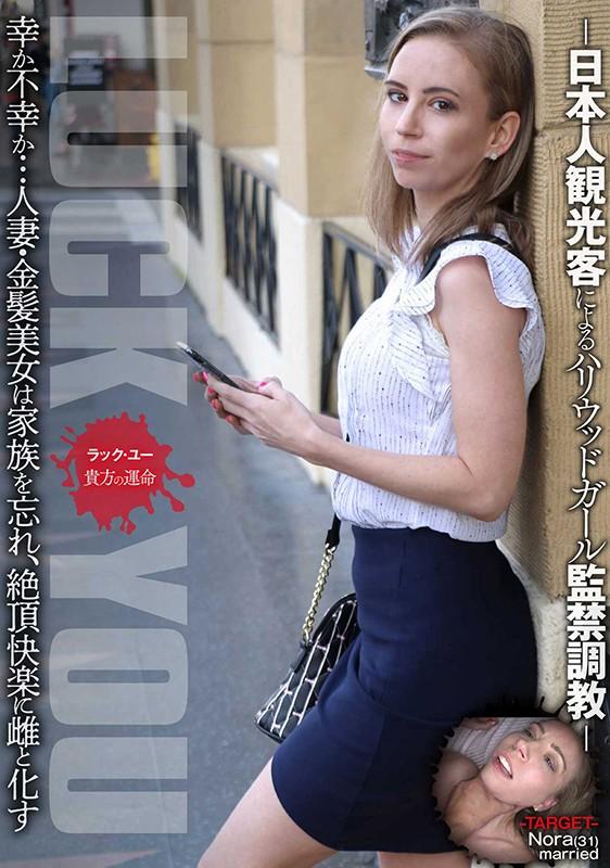 LUCK YOU ラック・ユー 貴方の運命 ノラ ー 日本人観光客によるハリウッドガール監禁調教 ー