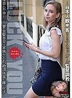 LUCK YOU ラック・ユー 貴方の運命 ノラ ー 日本人観光客によるハリウッドガール監禁調教 ー ダウンロード
