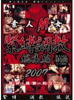 素人M女 緊縛調教総集編2007 ダウンロード
