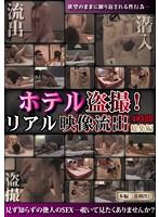 ホテル盗撮!リアル映像流出4時間 総集編 ダウンロード