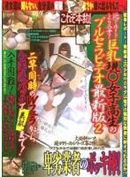 地下ルートより入手! 巨乳現●女子校生のブルセラビデオ最新版2 ダウンロード