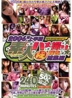 2006年上半期 素人ハメ撮り(秘)報告総集編 ダウンロード